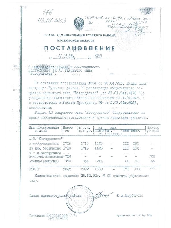 Образец Решения Сельского Поселения О Признании Паев Невостребованными - фото 9